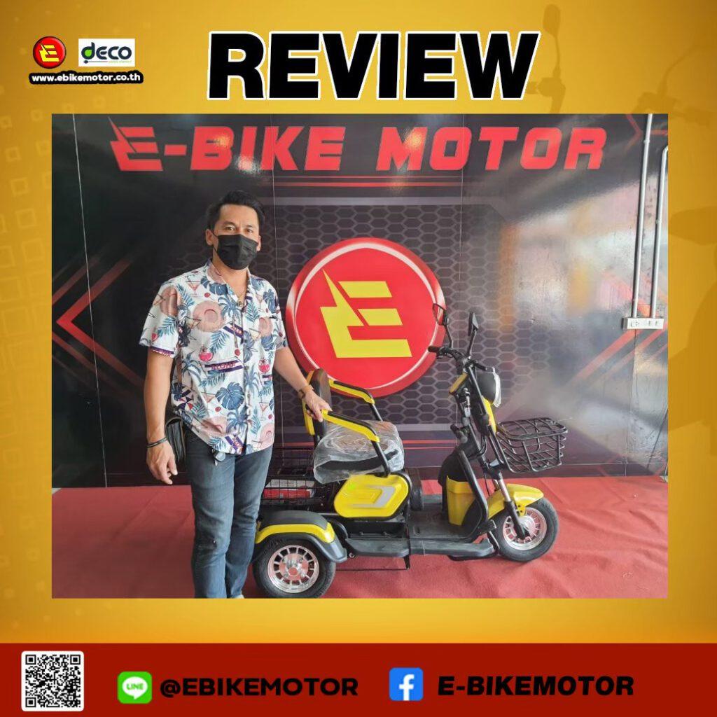 รีวิว มอเตอร์ไซด์ e-bike